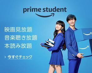 「Prime Student」の画像検索結果